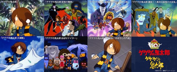 無料配信される劇場アニメ「ゲゲゲの鬼太郎」7作品のビジュアル。