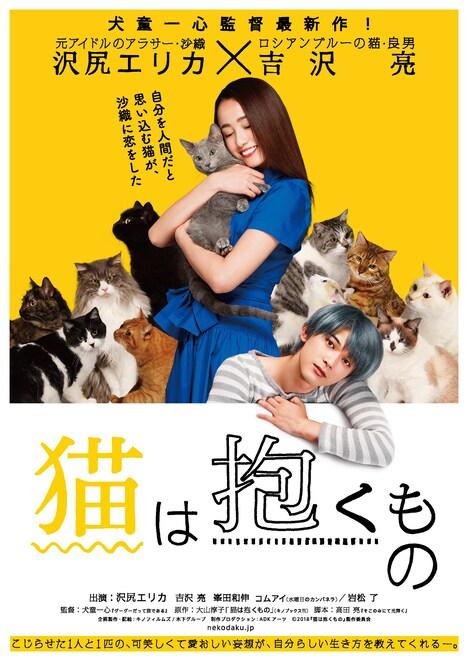 「猫は抱くもの」ティザーポスタービジュアル