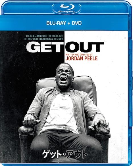 「ゲット・アウト」Blu-ray & DVDセット ジャケット