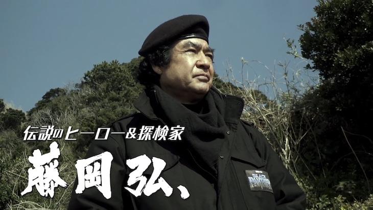 「ブラックパンサー」藤岡弘、探検隊 特別映像より。