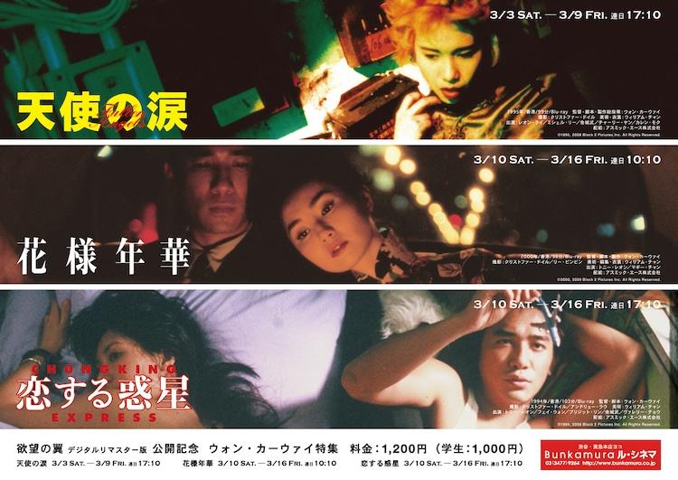 「欲望の翼 デジタルリマスター版」公開記念 <ウォン・カーウァイ特集>第2弾のチラシビジュアル裏面。