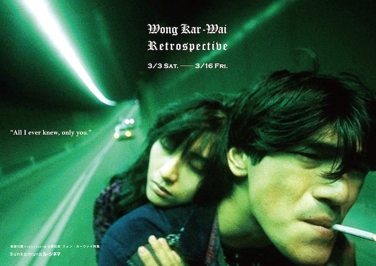 「欲望の翼 デジタルリマスター版」公開記念 <ウォン・カーウァイ特集>第2弾のチラシビジュアル。