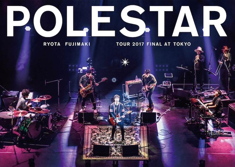 藤巻亮太「藤巻亮太 Polestar Tour 2017 Final at Tokyo」ジャケット