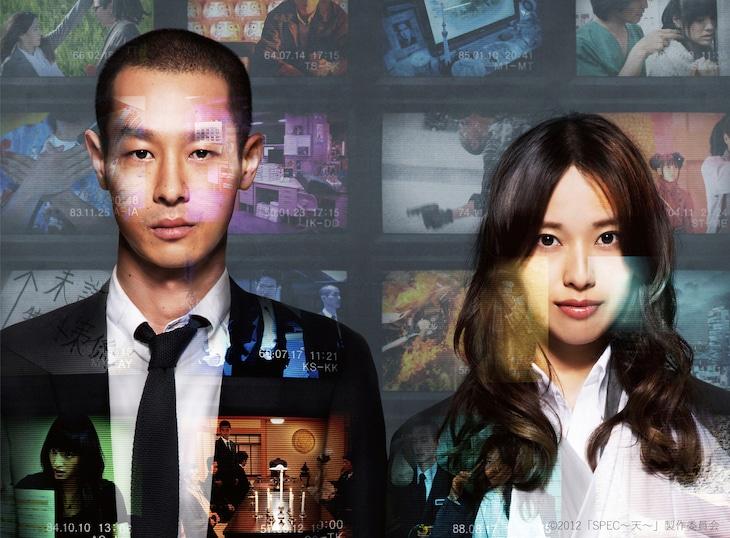 「劇場版 SPEC~天~」 (c)2012「SPEC~天~」製作委員会