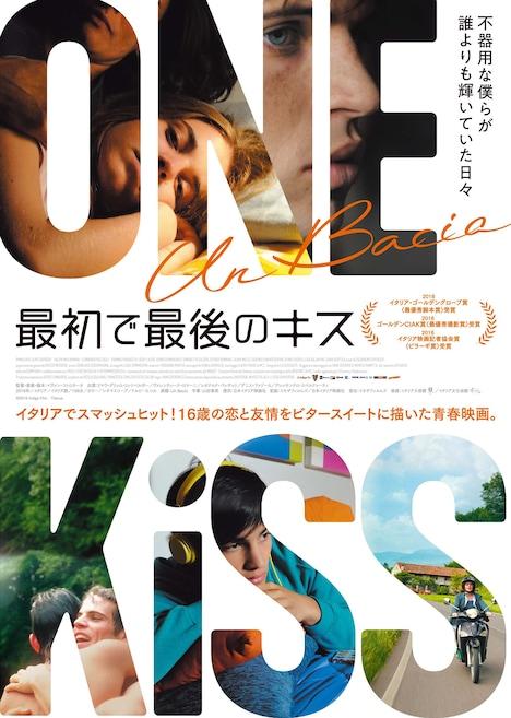 「最初で最後のキス」ポスタービジュアル (c)2016 Indigo Film - Titanus