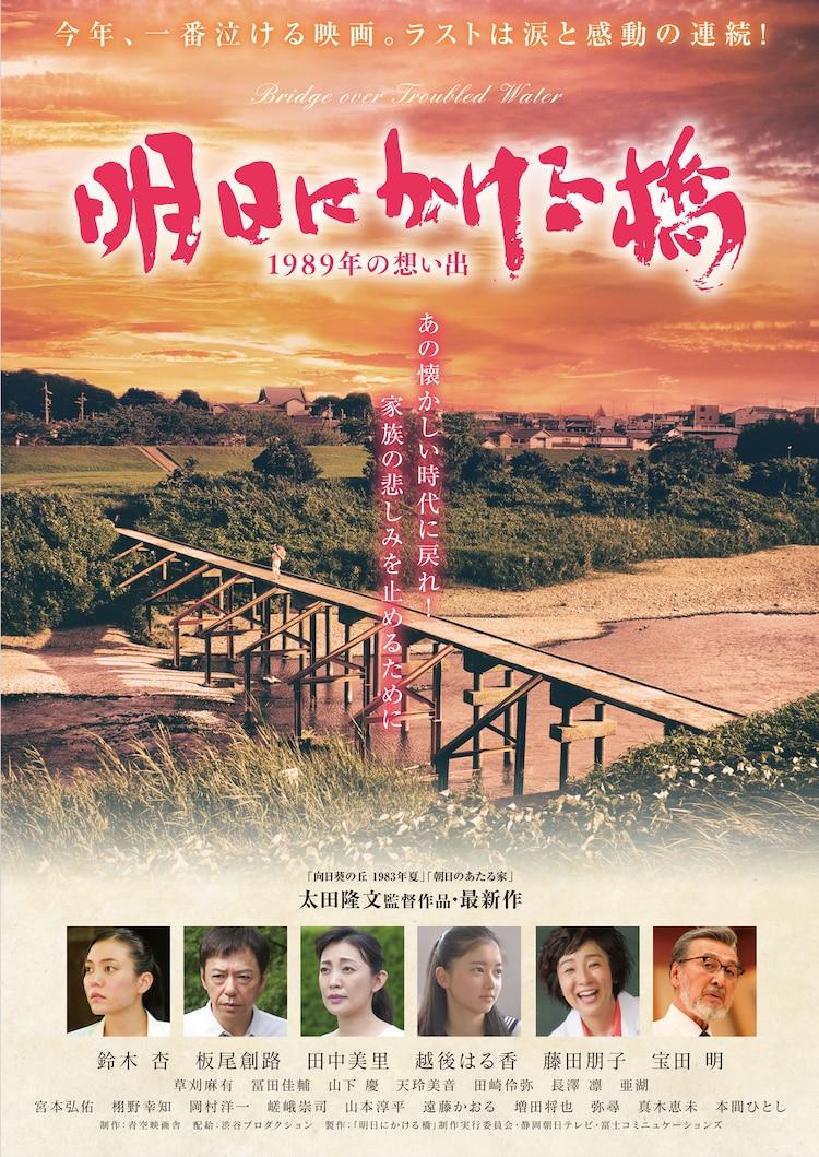 「明日にかける橋 1989年の想い出」ポスタービジュアル