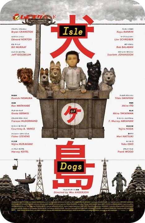 「犬ヶ島」ムビチケカード