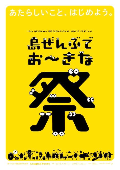 第10回沖縄国際映画祭「島ぜんぶでおーきな祭」ポスタービジュアル