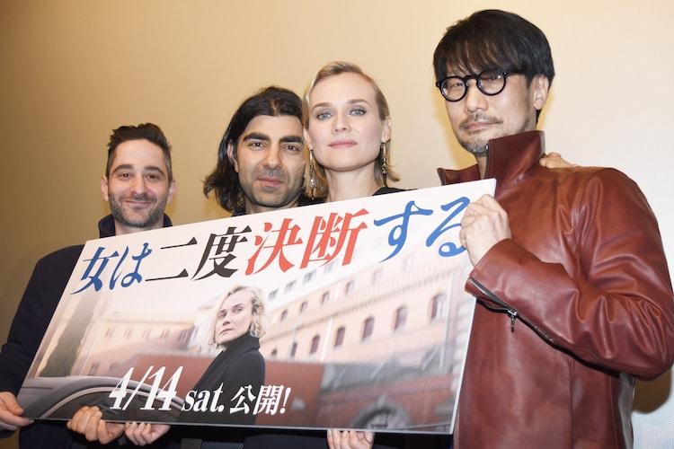 「女は二度決断する」舞台挨拶の様子。左からデニス・モシット、ファティ・アキン、ダイアン・クルーガー、小島秀夫。