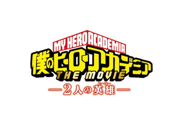 「僕のヒーローアカデミア THE MOVIE ~2人の英雄(ヒーロー)~」ロゴ