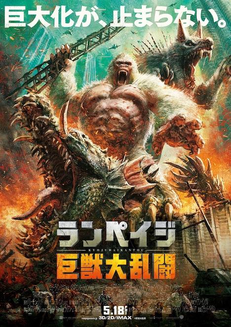 「ランペイジ 巨獣大乱闘」日本版ポスタービジュアル