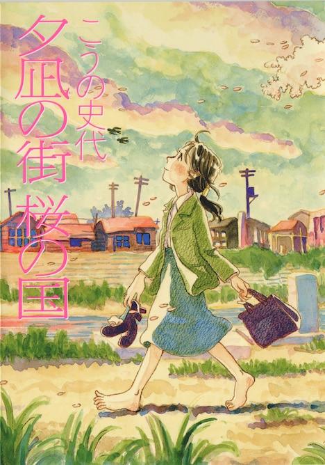 マンガ「夕凪の街 桜の国」書影