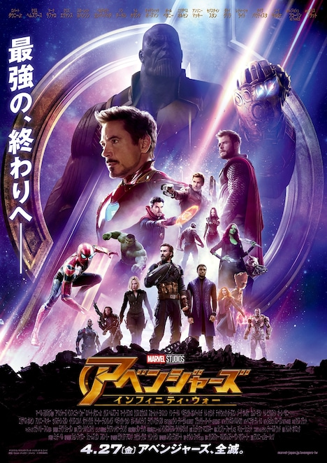 「アベンジャーズ/インフィニティ・ウォー」日本版ポスタービジュアル (c)Marvel Studios 2018
