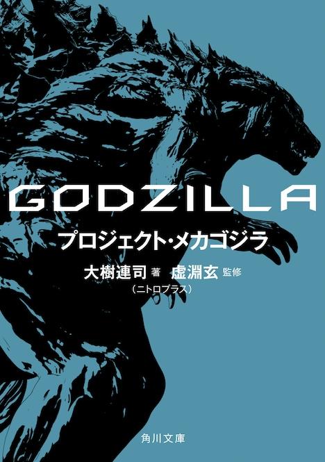「GODZILLA プロジェクト・メカゴジラ」書影