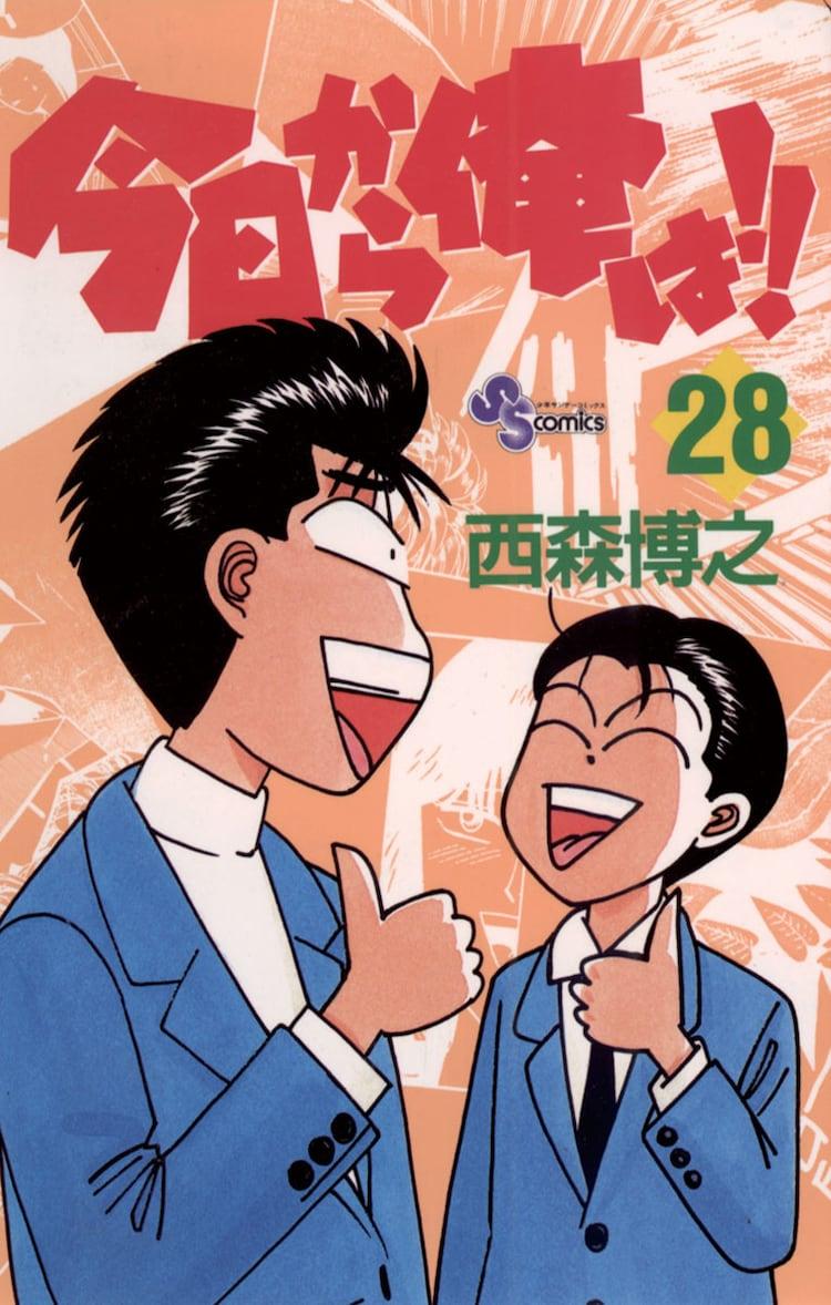 「今日から俺は!!」28巻書影 (c)西森博之/小学館