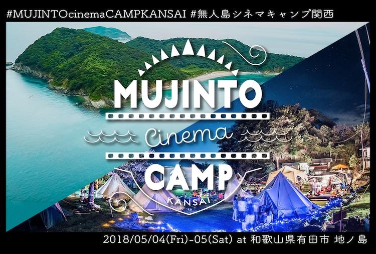 「MUJINTO cinema CAMP KANSAI」ビジュアル