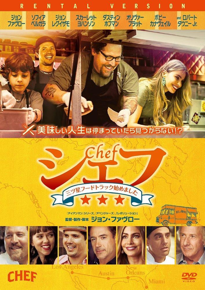 「シェフ ~三ツ星フードトラック始めました~」 (c)2014 Sous Chef, LLC. All Rights Reserved.