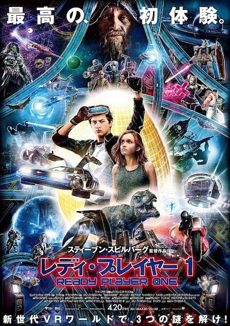 「レディ・プレイヤー1」日本版ポスタービジュアル (c)2018 WARNER BROS. ENTERTAINMENT INC. ALL RIGHTS RESERVED