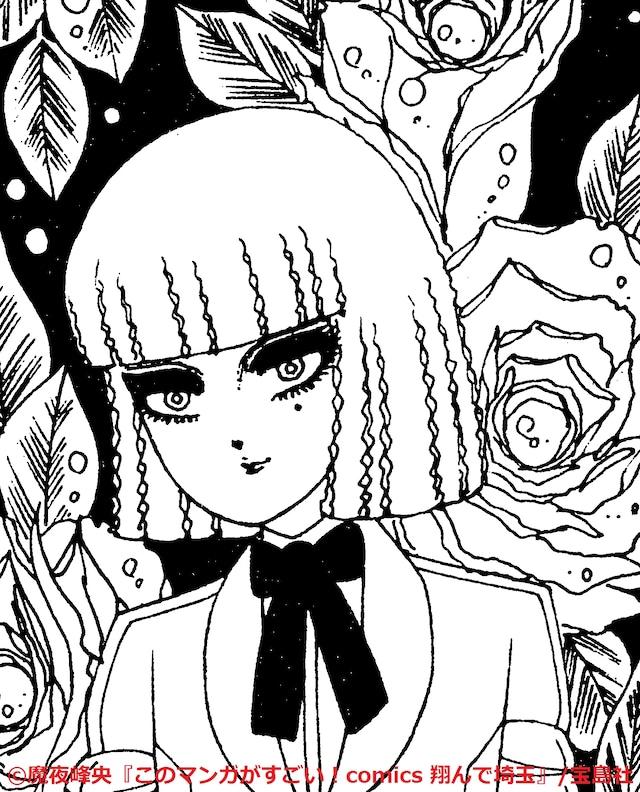 「このマンガがすごい!comics 翔んで埼玉」より、白鵬堂百美。映画では壇ノ浦百美として登場。