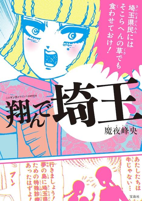 「このマンガがすごい!comics 翔んで埼玉」書影