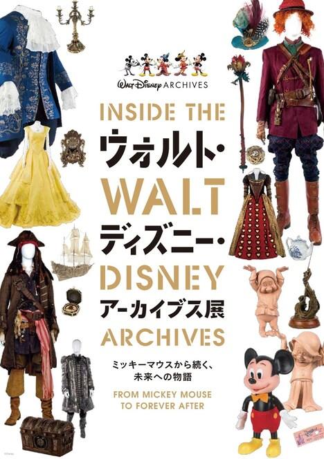 「ウォルト・ディズニー・アーカイブス展~ミッキーマウスから続く、未来への物語~」ビジュアル (c)Disney