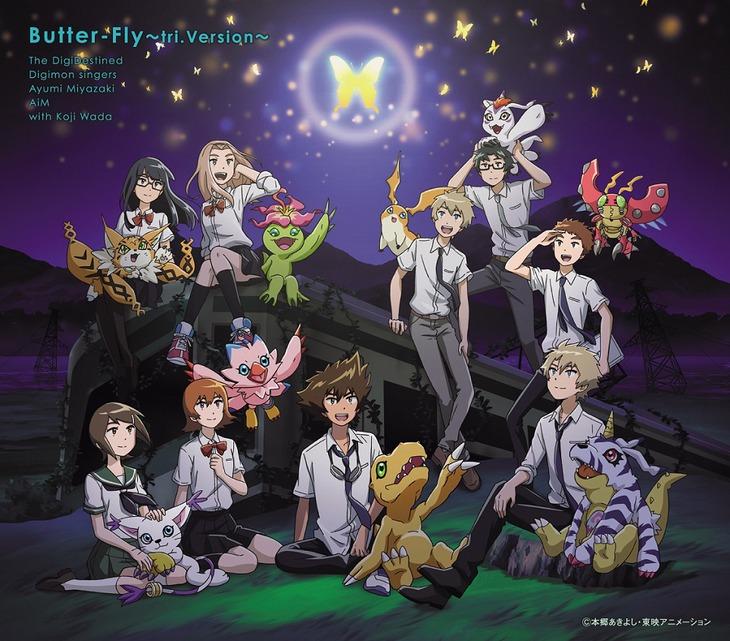 「デジモンアドベンチャー tri. 第6章『ぼくらの未来』」エンディングテーマ「Butter-Fly~tri.Version~」のジャケット写真。