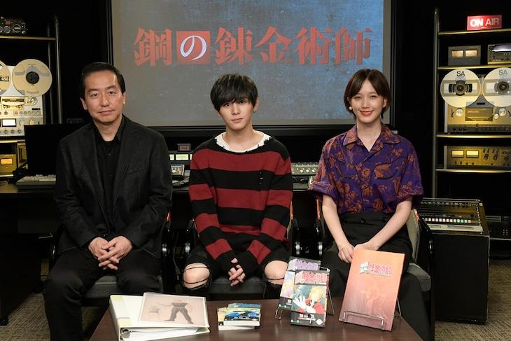「鋼の錬金術師」ビジュアルコメンタリーの様子。左から曽利文彦、山田涼介、本田翼。