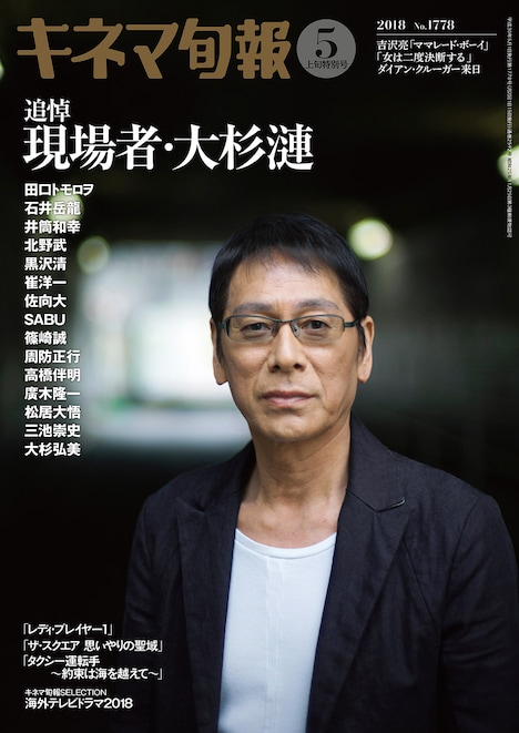 「キネマ旬報 2018年5月上旬特別号」表紙