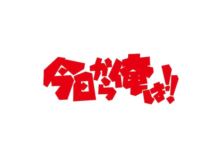 「今日から俺は!!」ロゴ (c)西森博之/小学館