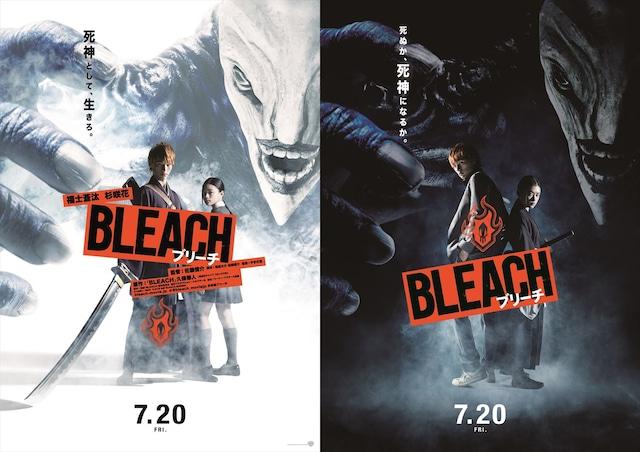 「BLEACH」ティザーポスタービジュアル(左)、チラシ裏面ビジュアル(右)。
