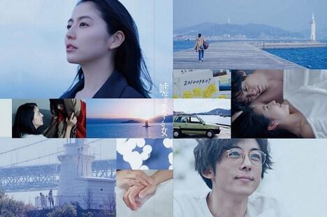 「嘘を愛する女」Blu-ray 豪華版ジャケット