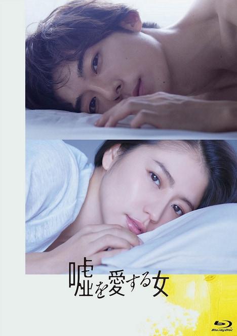 「嘘を愛する女」Blu-ray 豪華版ケースのビジュアル。