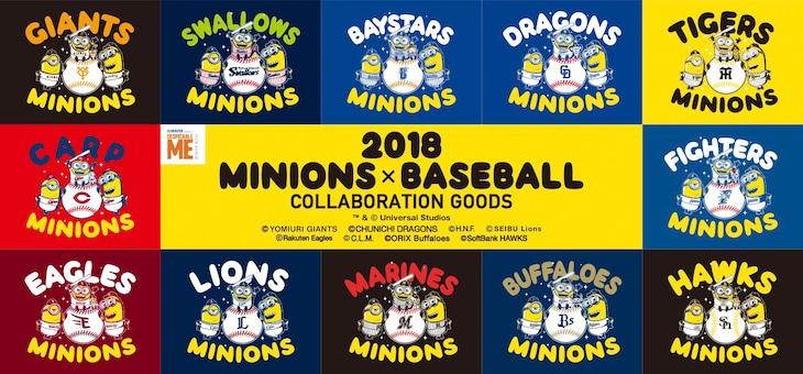 「ミニオン×プロ野球コラボグッズ」2018年シリーズのビジュアル。