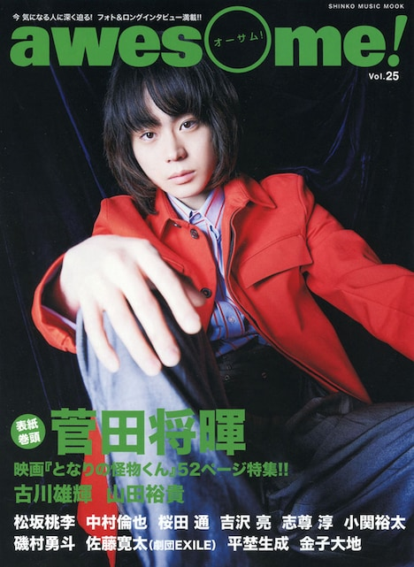 awesome! Vol.25 表紙