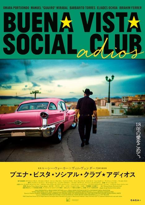「ブエナ・ビスタ・ソシアル・クラブ★アディオス」ポスタービジュアル