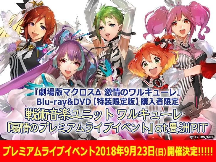 「『扇情のプレミアムライブイベント』at 豊洲PIT」ビジュアル