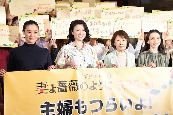 「妻よ薔薇のように 家族はつらいよIII」女性限定イベントの様子。左から蒼井優、夏川結衣、吉行和子、中嶋朋子。
