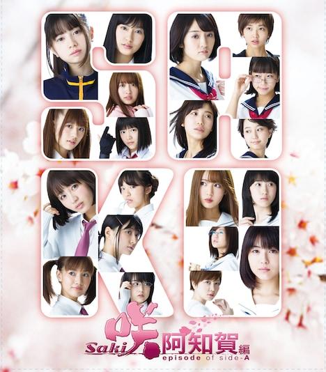 「咲-Saki-阿知賀編 episode of side-A」完全生産限定版 Blu-rayのジャケット。