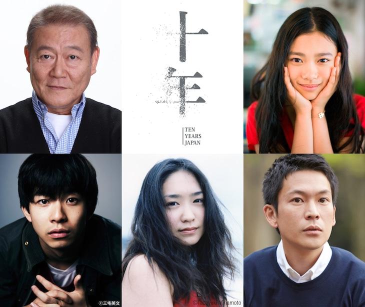 「十年 Ten Years Japan」主演俳優陣。左上から時計回りに國村隼、杉咲花、川口覚、池脇千鶴、太賀。