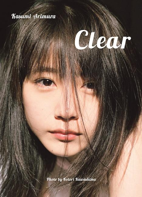 有村架純写真集「Clear」表紙