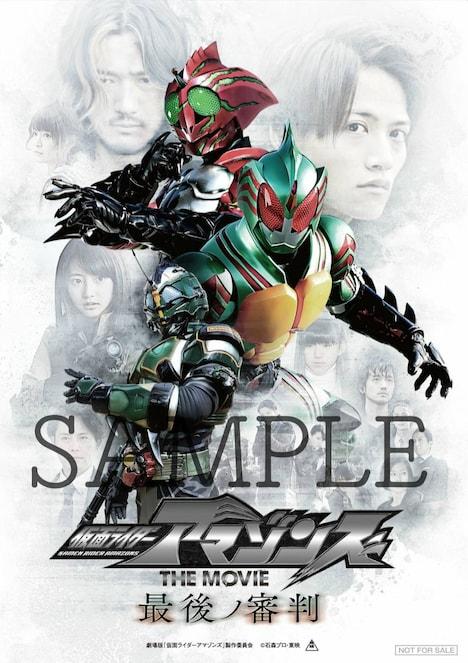 「仮面ライダーアマゾンズ THE MOVIE 最後ノ審判」入場者プレゼントのA4版ポスター。