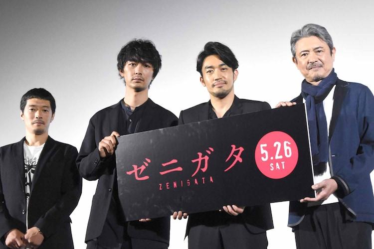 「ゼニガタ」完成披露上映会の様子。左から綾部真弥、小林且弥、大谷亮平、升毅。