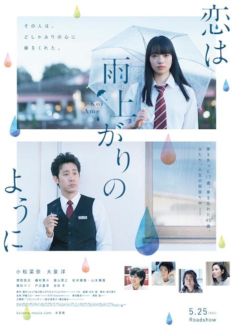 「恋は雨上がりのように」ポスタービジュアル (c)2018映画「恋は雨上がりのように」製作委員会 (c)2014 眉月じゅん/小学館