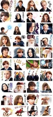 「ハリー・ポッター」シリーズ初の実写LINEスタンプ「毎日魔法!ハリー・ポッター」。