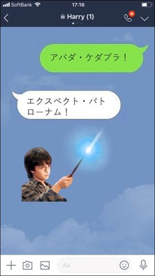 「毎日魔法!ハリー・ポッター」の使用イメージ。