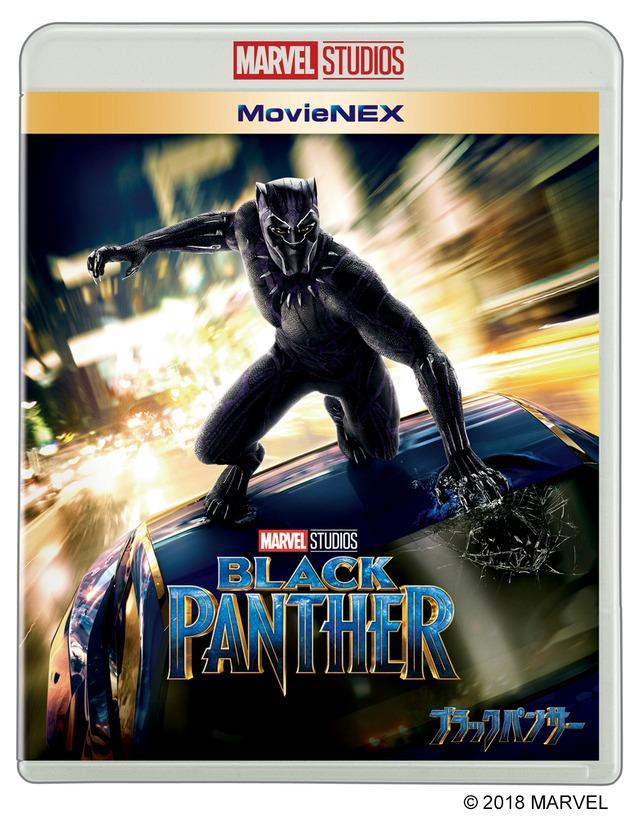 「ブラックパンサー」MovieNex