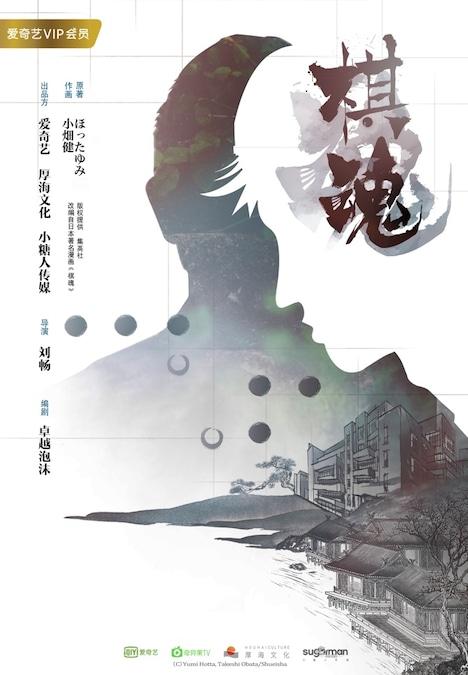 ドラマ「ヒカルの碁」中国版イメージポスター
