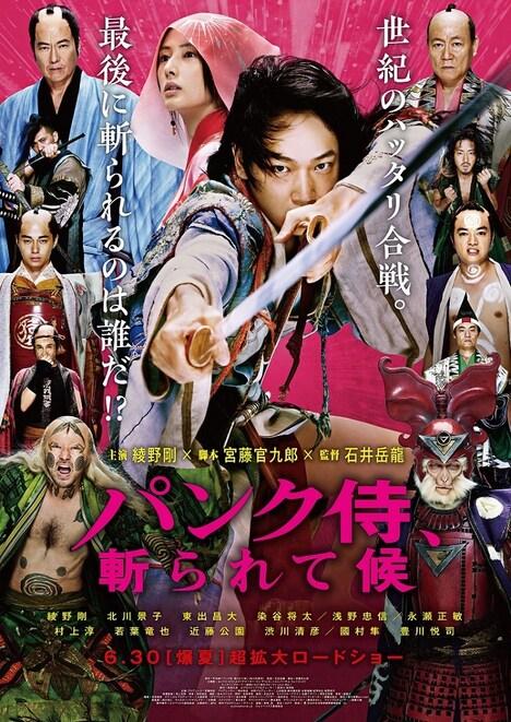 「パンク侍、斬られて候」ポスタービジュアル (c)エイベックス通信放送