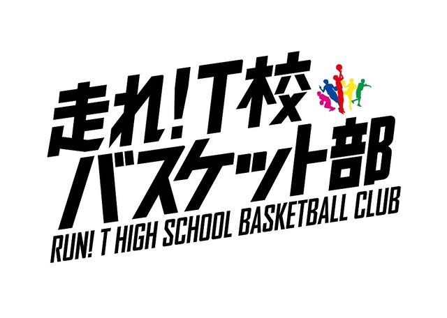 「走れ!T校バスケット部」ロゴ