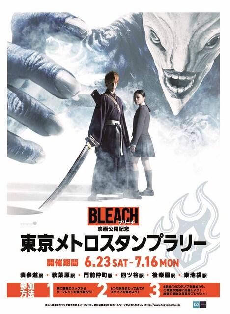「映画『BLEACH』公開記念 東京メトロスタンプラリー」ビジュアル